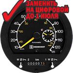 замена тахографа VR 8400
