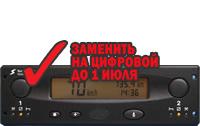 замена тахографа VR2400