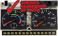 замена тахографа EGK 100 для Volvo